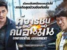 Confidential Assignment (2017) | คู่จารชน คนอึนมึน