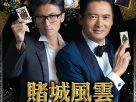 From Vegas to Macau (2014) | โคตรเซียนมาเก๊า เขย่าเวกัส