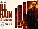 KILL CHAIN (2019) | โคตรโจรอันตราย