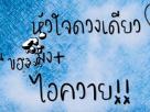 [ຄອດເພງ | ເນື້ອເພງ] iควาย – ปราง ปรางทิพย์